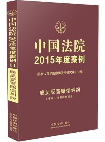 中国法院2015年度案例·雇员受害赔偿纠纷(含帮工损害赔偿纠纷)