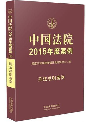 中国法院2015年度案例·刑法总则案例