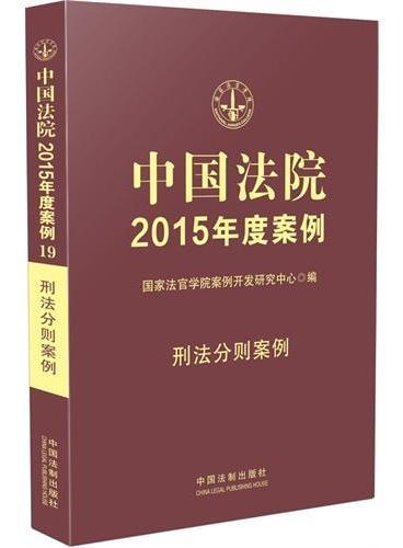 中国法院2015年度案例·刑法分则案例