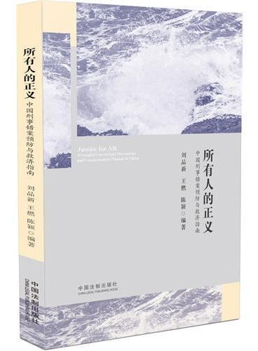 所有人的正义:中国刑事错案预防与救济指南