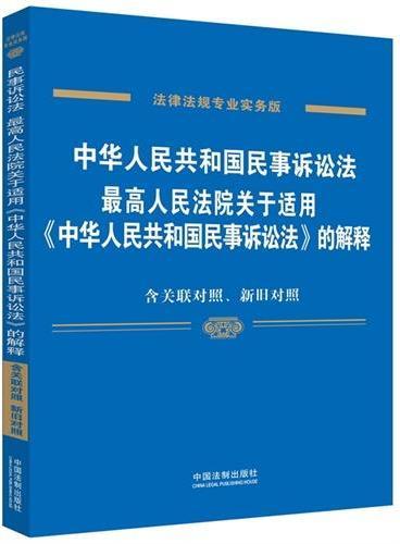 中华人民共和国民事诉讼法、最高人民法院关于适用《中华人民共和国民事诉讼法》的解释(专业实务版):含关联对照、新旧对照