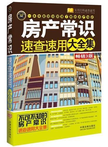 房产常识速查速用大全集:畅销3版