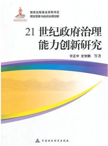 21世纪政府治理能力创新研究