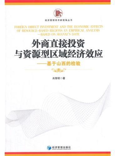 外商直接投资与资源型区域经济效应——基于山西的检验