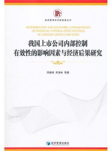 我国上市公司内部控制有效性的影响因素与经济后果研究