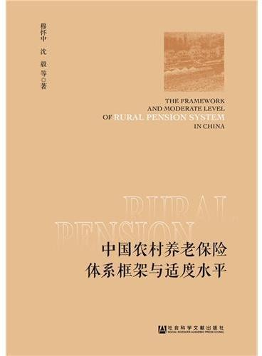 中国农村养老保险体系框架与适度水平
