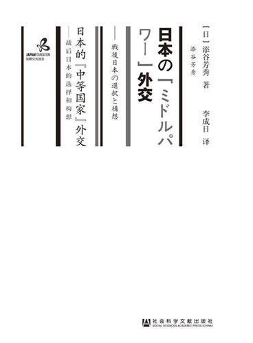 """日本的""""中等国家""""外交"""