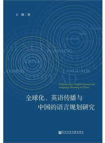 全球化、英语传播与中国的语言规划研究