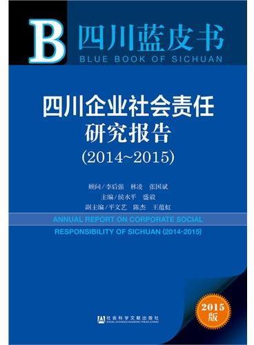 四川蓝皮书:四川企业社会责任研究报告(2014-2015)