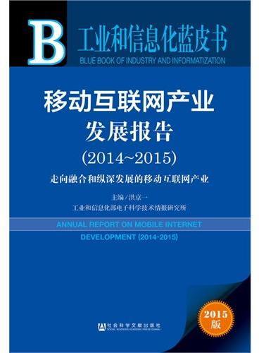 工业和信息化蓝皮书:移动互联网产业发展报告(2014-2015)