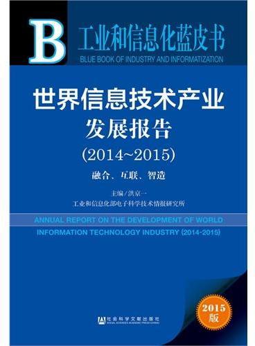 工业和信息化蓝皮书:世界信息技术产业发展报告(2014-2015)