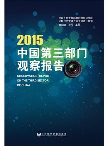 中国第三部门观察报告2015