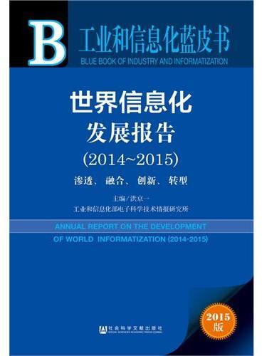 工业和信息化蓝皮书:世界信息化发展报告(2014-2015)