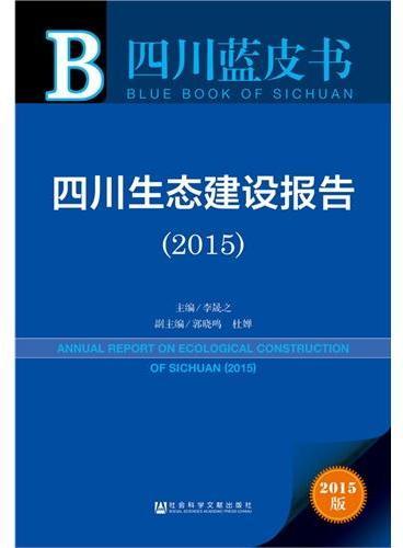 四川蓝皮书:四川生态建设报告(2015)