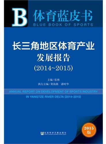 体育蓝皮书:长三角地区体育产业发展报告(2014~2015)