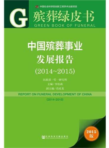 殡葬绿皮书:中国殡葬事业发展报告(2014~2015)