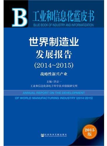工业和信息化蓝皮书:世界制造业发展报告(2014~2015)