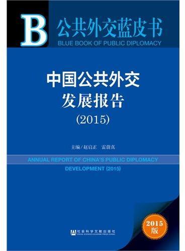 公共外交蓝皮书:中国公共外交发展报告(2015)