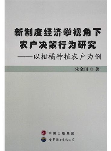 新制度经济学视角下农户决策行为研究