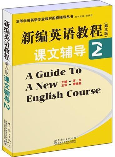 高等学校英语专业教材配套辅导丛书:新编英语教程(第三版)课文辅导2