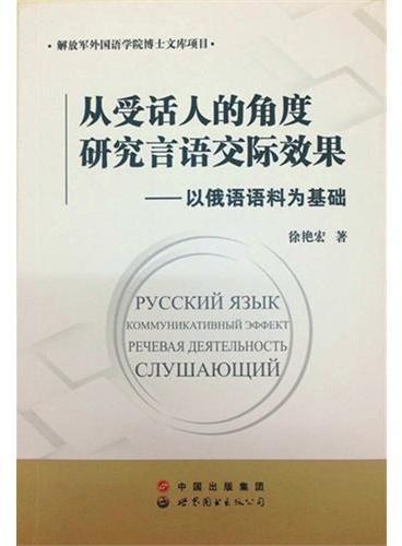 从受话人的角度研究言语交际效果-以俄语语料为基础