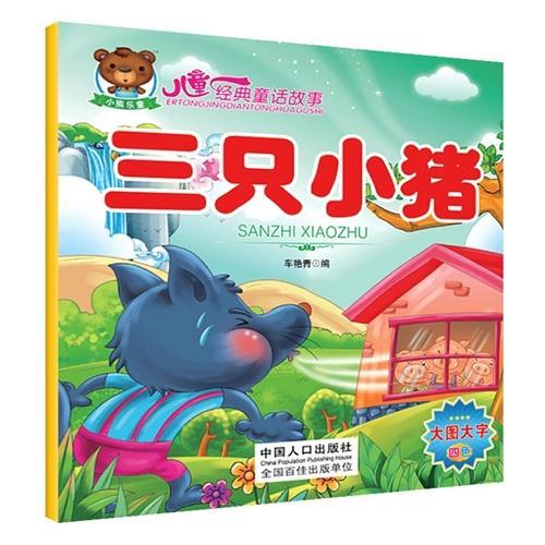 儿童经典童话故事-野天鹅