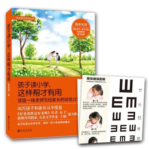 """""""阳光家长""""系列丛书:孩子读小学,这样帮才有用"""