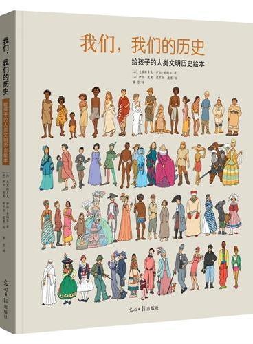 《我们,我们的历史》 给孩子的人类文明进化史知识绘本