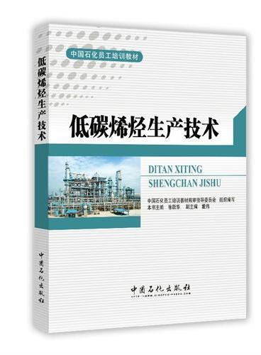低碳烯烃生产技术