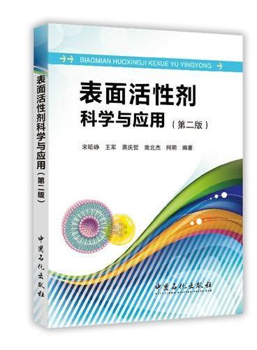 表面活性剂科学与应用(第二版)