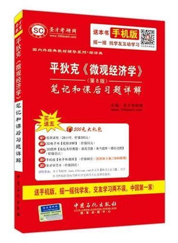 国内外经典教材辅导系列·经济类-平狄克《微观经济学》(第8版)笔记和课后习题详解