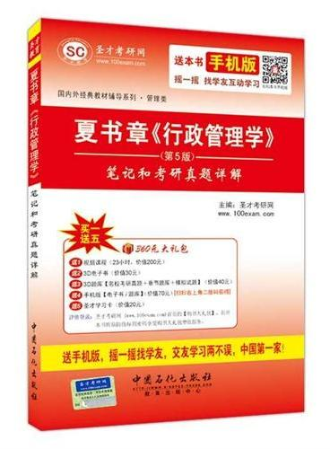 国内外经典教材辅导系列·管理类-夏书章《行政管理学》(第5版)笔记和课考研真题详解