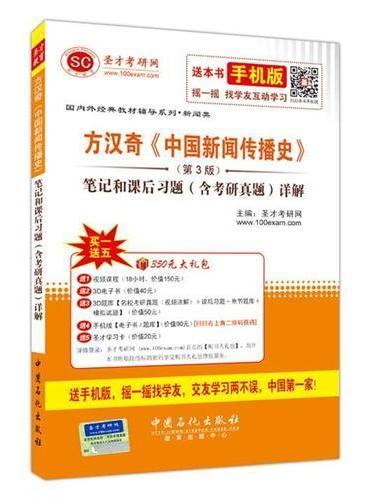 国内外经典教材辅导系列·新闻类-方汉奇《中国新闻传播史》(第3版)笔记和课后习题(含考研真题)详解
