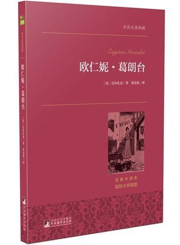欧仁妮·葛朗台 世界名著典藏