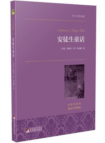 安徒生童话 世界名著典藏