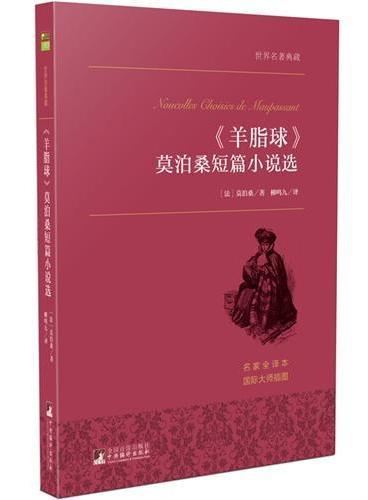 《羊脂球》莫泊桑短篇小说选 世界名著典藏