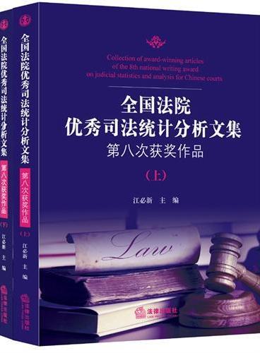 全国法院优秀司法统计分析文集:第八次获奖作品(上下册)