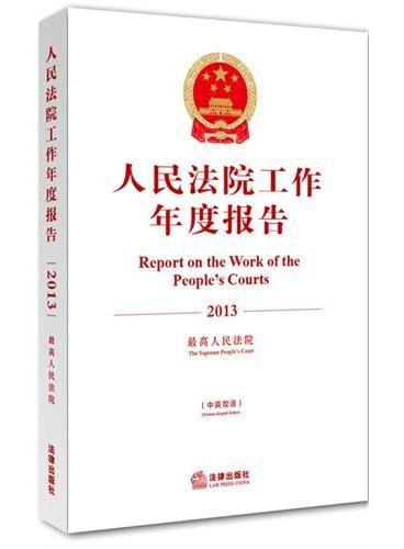 人民法院工作年度报告(2013)(中英双语)