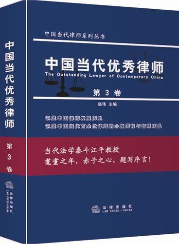 中国当代优秀律师(第3卷)