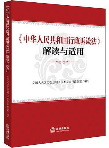 《中华人民共和国行政诉讼法》解读与适用