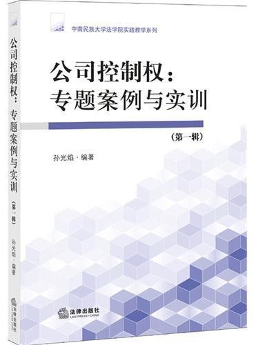 公司控制权专题案例与实训(第一辑)