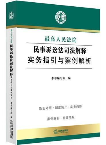最高人民法院民事诉讼法司法解释实务指引与案例解析