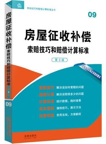 房屋征收补偿索赔技巧和赔偿计算标准(第3版)