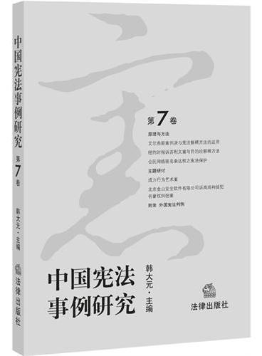 中国宪法事例研究(第7卷)