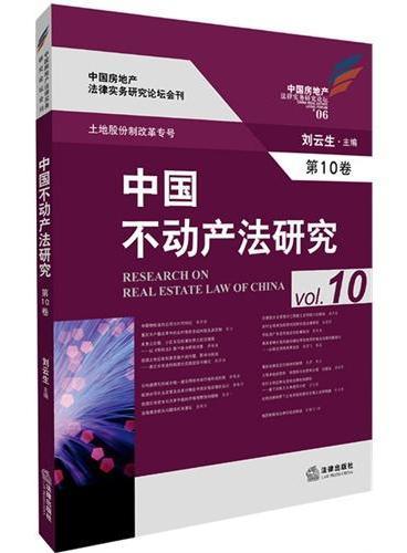 中国不动产法研究(第十卷)