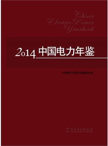 2014中国电力年鉴