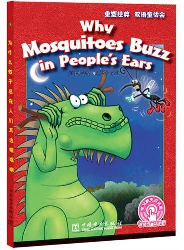 重塑经典 双语童话会:为什么蚊子在人们耳边嗡嗡叫