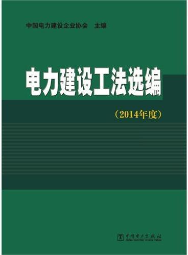 电力建设工法选编(2014年度)