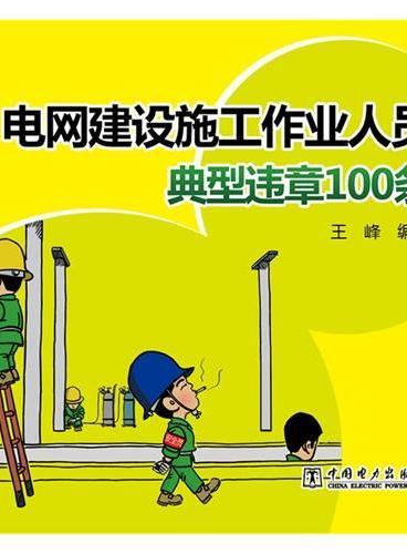 电网建设施工作业人员典型违章100条