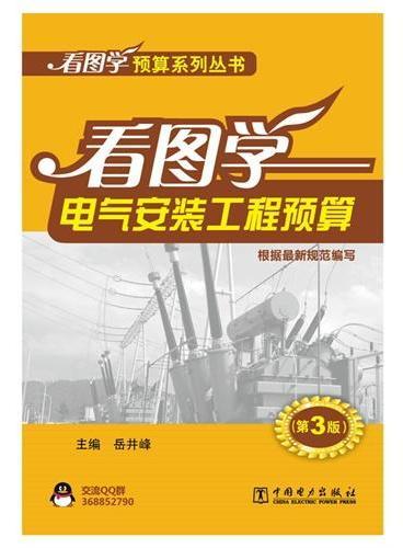 看图学预算系列丛书 看图学电气安装工程预算(第3版)